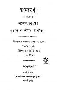 Jel-Darpan by Dakshinacharan Chattopadhyay - দক্ষিণাচরণ চট্টোপাধ্যায়
