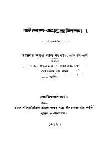 Jiban-prahelika by Amritalal Sarkar - অমৃতলাল সরকার