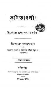 Kabitabali [Ed. 2] by Hemchandra Bandyopadhyay - হেমচন্দ্র বন্দ্যোপাধ্যায়