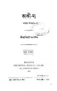 Kaki Ma [Ed. 4] by Bankubihari Dhar - বঙ্কুবিহারী ধর
