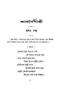 Kalbaishakhi by Manindranath Sinha - মণীন্দ্রনাথ সিংহ