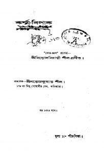 Karma-Bipak by Binodbihari Shil - বিনোদবিহারী শীল