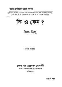 Ki O Keno ? [Ed. 3] by Bigyan Bhikshu - বিজ্ঞান ভিক্ষু