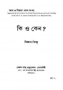 Ki O Keno ? [Ed. 4] by Bigyan Bhikshu - বিজ্ঞান ভিক্ষু
