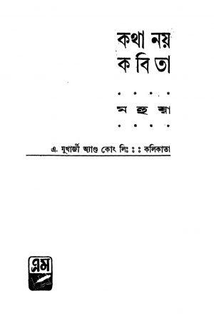 Kotha Nay Kobita by Mahua - মহুয়া