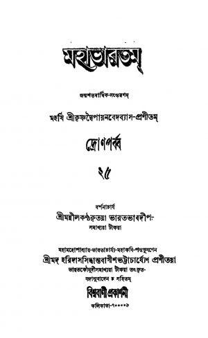 Mahabharat (Dron Parba) [Vol. 25] by Krishnadwaipayan Bedabyas - কৃষ্ণদ্বৈপায়ন বেদব্যাস