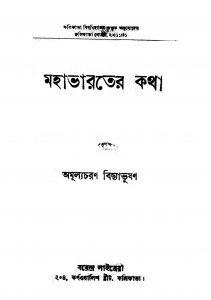 Mahabharater Katha [Ed. 2] by Amulyacharan Bidyabhushan - অমূল্যচরণ বিদ্যাভূষণ
