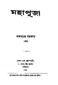 Mahapuja by Akshay Chandra Sarkar - অক্ষয়চন্দ্র সরকার