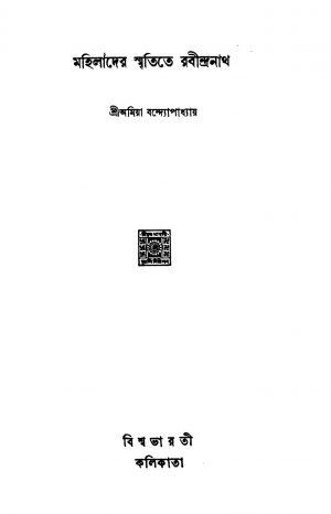Mahilader Smritite Rabindranth by Amiya Bandyopadhyay - অমিয়া বন্দ্যোপাধ্যায়
