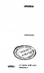 Moumachhitantra by Akanda Das - আকন্দ দাস