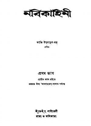 Nabikahini [Pt. 1] by Qazi Imdadul Haq - কাজি ইমদাদুল হক