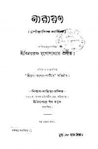 Narayan by Binay Krishna Mukhopadhyay - বিনয়কৃষ্ণ মুখোপাধ্যায়