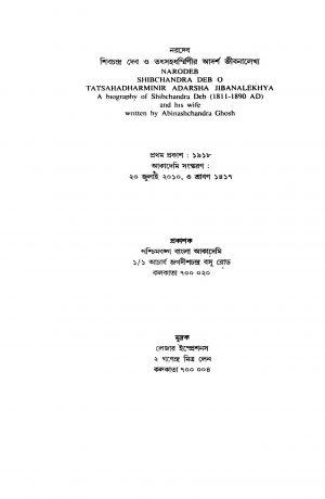 Narodeb Shibchandra Deb O Tatsahadharminir Adarsha Jibanalekhya by Abinash Chandra Ghoshal - অবিনাশচন্দ্র ঘোষাল