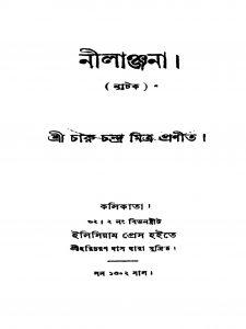 Nilanjana by Charuchandra Mitra - চারুচন্দ্র মিত্র