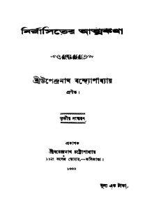 Nirbbasiter Atmakatha [Ed. 3] by Upendranath Bandyopadhyay - উপেন্দ্রনাথ বন্দ্যোপাধ্যায়