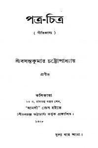 Patra-Chitra  by Basanta Kumar Chattopadhyay - বসন্তকুমার চট্টোপাধ্যায়