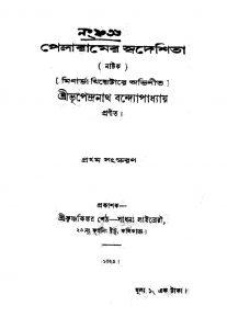 Pelaramer Swadeshita [Ed. 1] by Bhupendranath Bandyopadhyay - ভূপেন্দ্রনাথ বন্দ্যোপাধ্যায়