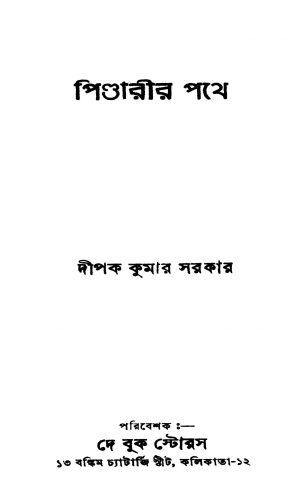 Pindarir Pathe by Dipak Kumar Sarkar - দীপক কুমার সরকার