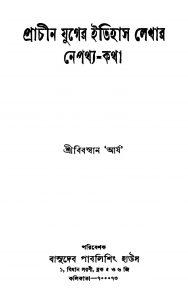 Prachin Yuger Itihas Lekhar Nepatho-katha by Biboswan Arya - বিবস্বান আর্য