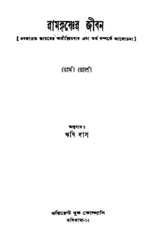 Ramkrishner Jiban [Ed. 4] by Rishi Das - ঋষি দাসRoma Rola - রোমাঁ রোলাঁ