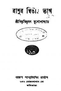 Ranur Dwitio Bhag [Ed. 1] by Bibhutibhushan Mukhopadhyay - বিভূতিভূষণ মুখোপাধ্যায়