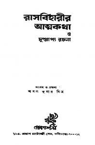 Rasbiharir Atmakatha O Dushprapya Rachana by Amal Kumar Mitra - অমল কুমার মিত্র