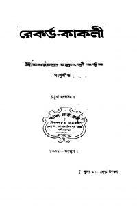 Rekard-kakli [Ed. 4] by Adharchandra Chakraborty - অধরচন্দ্র চক্রবর্ত্তী