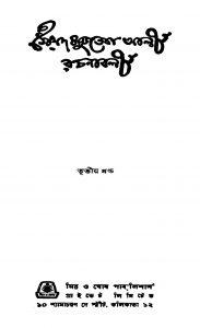 Saiyad Mujteba Ali Rachanabali [Vol. 3] by Gajendra Kumar Mitra - গজেন্দ্রকুমার মিত্রManish Chakraborty - মণীশ চক্রবর্তীSabitendranath Roy - সবিতেন্দ্রনাথ রায়Sumathnath Ghosh - সুমথনাথ ঘোষ