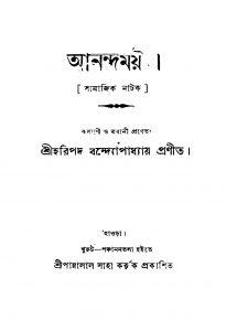 Samajik Natak by Haripada Bandyopadhyay - হরিপদ বন্দ্যোপাধ্যায়