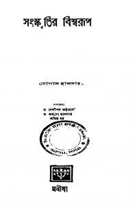 Sanskritir Biswarup by Gopal Haldar - গোপাল হালদার