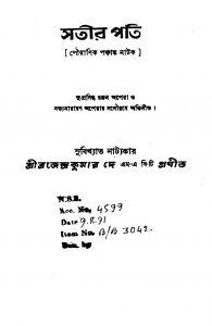 Satir Pati  by Brojendra Kumar Dey - ব্রজেন্দ্রকুমার দে
