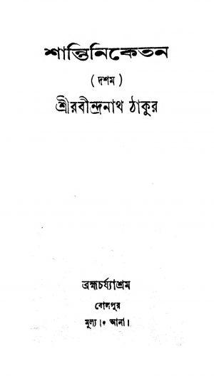Shantiniketan [Vol. 10] by Rabindranath Tagore - রবীন্দ্রনাথ ঠাকুর