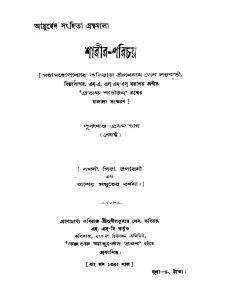 Sharir-parichay Part. 1 by Gananath Sen Saraswati - গণনাথ সেন সরস্বতী
