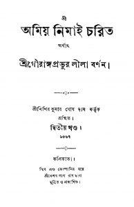 Shri Amiya Nimai Charit [Vol. 2] by Shishir Kumar Ghosh Das - শিশিরকুমার ঘোষ দাস