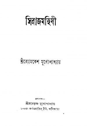 Siraj Mohishi by Byomkesh Mukhapadhya - ব্যোমকেশ মুখোপাধ্যায়