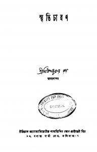 Smriticharan by Dilip Kumar Roy - দিলীপ কুমার রায়