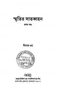 Smritir Satkahan [Vol. 1] by Dhiraj Guha - ধীরাজ গুহ