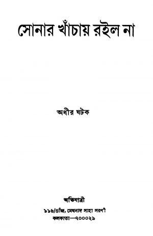 Sonar Khanchay Roilo Na by Adhir Ghatak - অধীর ঘটক