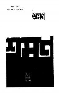 Sraman [Yr. 1] by Ganesh Lalwani - গণেশ লালওয়ানী