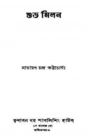 Subha Milan [Ed. 1] by Narayanchandra Bhattacharjya - নারায়ণচন্দ্র ভট্টাচার্য্য