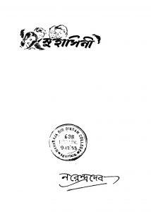 Suhasini by Narendra Deb - নরেন্দ্র দেব
