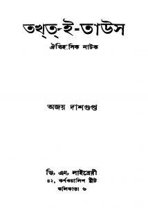Takhat-e-tauis by Ajay Dasgupta - অজয় দাশগুপ্ত