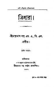 Tridhara [Ed. 3] by Chandranath Basu - চন্দ্রনাথ বসু