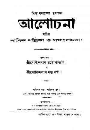 Aalochana [Vol. 18] [Yr. 18] by Gobindalal Dutta Barma - গোবিন্দলাল দত্ত বর্ম্মাJogindranath Chattopadhyay - যোগীন্দ্রনাথ চট্টোপাধ্যায়