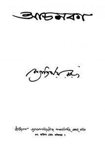 Achamka [Ed. 1] by Jyotirmoy Roy - জ্যোতির্ময় রায়
