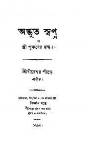 Adbhut Swapna  by Bireshwar Pande - বীরেশ্বর পাঁড়ে