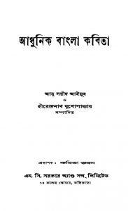 Adhunik Bangla Kabita [Ed. 1] by Abu Sayad Aiyub - আবু সয়ীদ আইয়ুবHirendranath Mukhopadhyay - হীরেন্দ্রনাথ মুখোপাধ্যায়