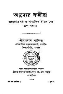 Adyer Gambhira [Vol. 1] by Haridas Palit - হরিদাস পালিত