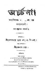 Archchana [Yr. 7] by Keshab Chandra Gupta - কেশবচন্দ্র গুপ্ত