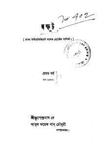 Asphut [Yr. 1] by Abul Faiz Khan Choudhury - আবুল ফয়েজ খান চৌধুরীBhupendranath Dey - ভূপেন্দ্রনাথ দে